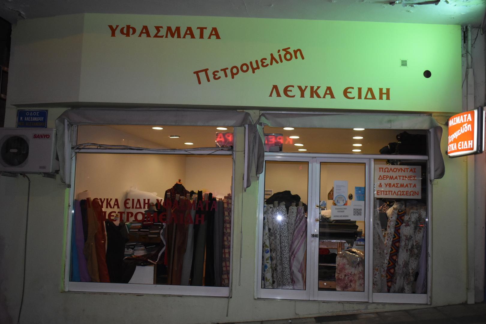 Μαγαζί